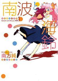 Nanami to Misuzu
