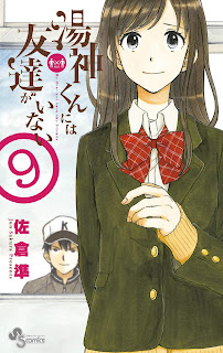 湯神くんには友達がいない 第01-09巻 [Yugami-kun ni wa Tomodachi ga Inai vol 01-09]