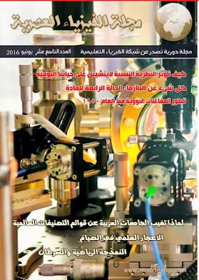 مجلة الفيزياء العصرية العدد التاسع عشرPDF