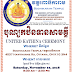 Invitation to Kathina Ceremony on November 9-10, 2018