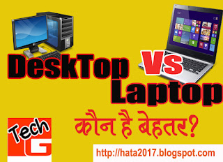Computer-Vs-Laptop-who-is-best