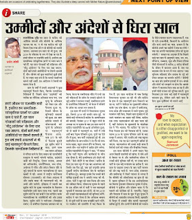 http://inextepaper.jagran.com/1959798/Kanpur-Hindi-ePaper,-Kanpur-Hindi-Newspaper-InextLive/31-12-18#page/8/1