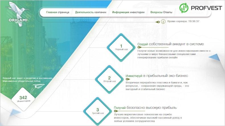 Origami Capital обзор и отзывы HYIP-проекта