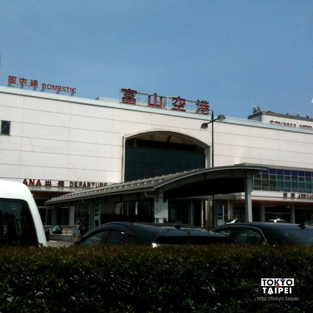 【富山機場】離立山黑部最近的機場 也可搭廉航跳往首爾