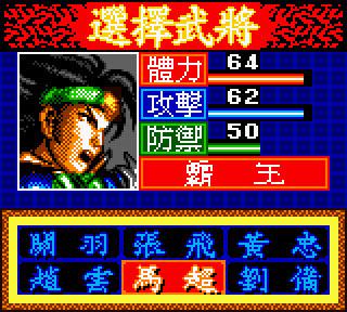 【GBC】真三國無雙2繁體中文版+血不減+快速升級+可隨時換人物Hack修改版+跳關密技!