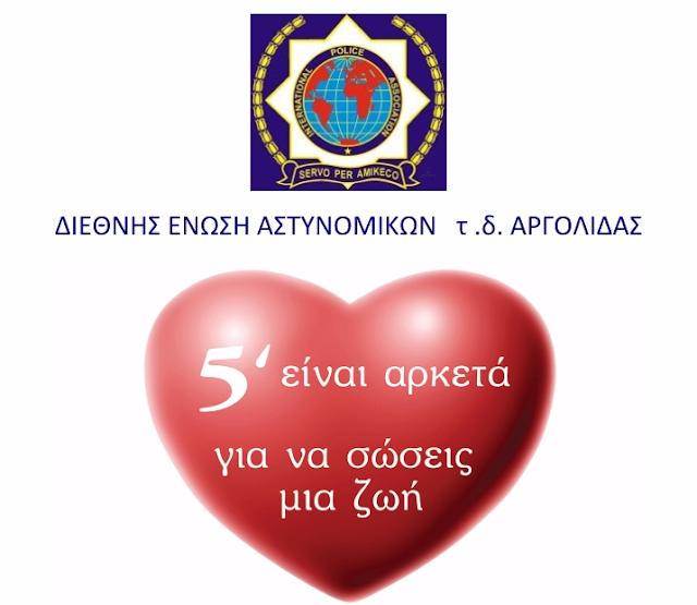 2η Εθελοντική αιμοδοσία αστυνομικών και πυροσβεστών στην Αργολίδα