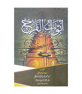 Kitab Abwabul Faroj