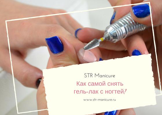 Как самой снять гель-лак с ногтей?