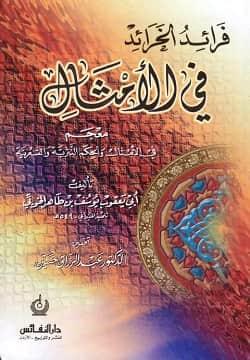 تحميل كتاب فرائد الخرائد في الأمثال pdf - يوسف بن طاهر الخويي
