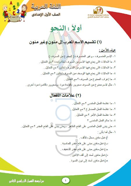 المراجعة النهائية في اللغة العربية للصف الأول الاعدادى الترم الثاني 2017