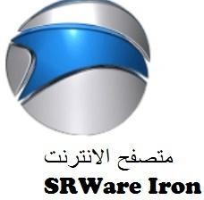 تحميل متصفح الانترنت SRWare Iron لتصفح الانترنت بسرعة