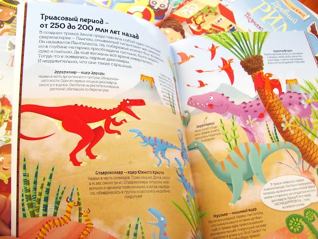 История в наклейках. Динозавры