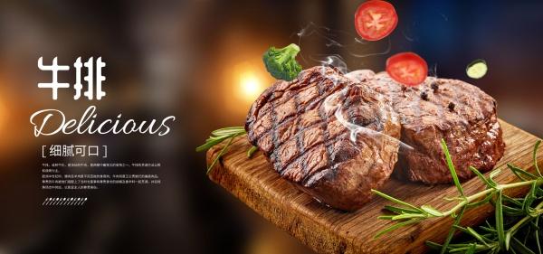 Steak Banner Poster Design Free PSD Source File