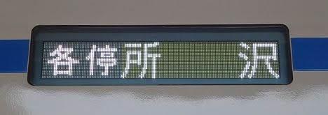 西武池袋線 各停 所沢行き6 6000系