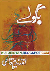 Bagolay by Ahmed Nadeem Qasmi