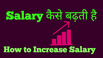 salary बढ़ाने के तरीके,,salary increment,salary increment ke upay,how to get increment in salary