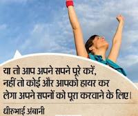 safal hone ke upay in hindi
