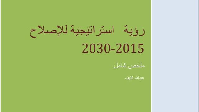 ملخص رائع للرؤية الإستراتيجية 2015-2030