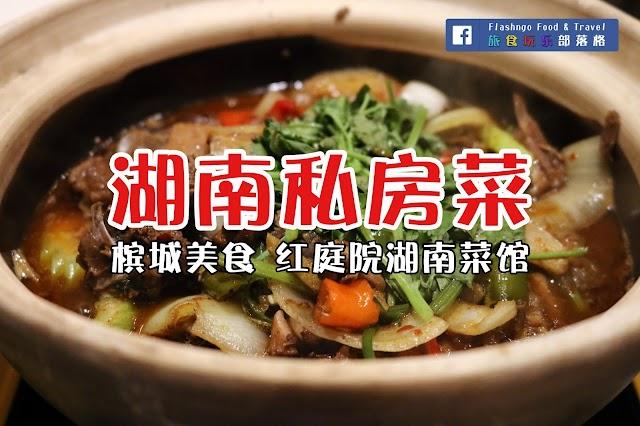 【槟城美食】 到 《红庭院》 吃湖南私房菜