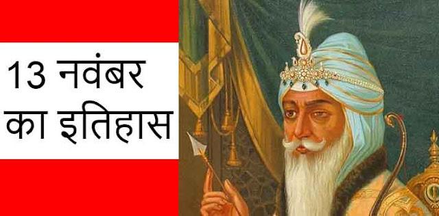आज ही के दिन पंजाब के महाराजा रणजीत सिंह का जन्म हुआ