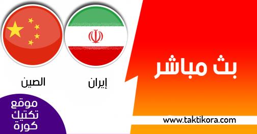 مشاهدة مباراة ايران والصين بث مباشر لايف 24-01-2019 كأس اسيا 2019