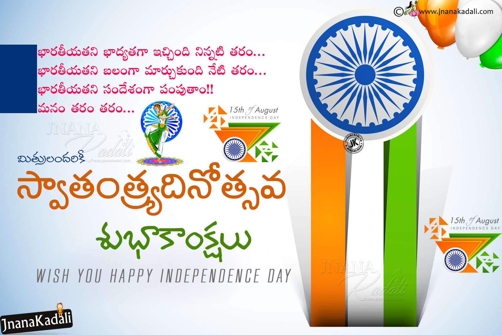 Patriotic Independence Day Greetings With Heart Touching Messages In