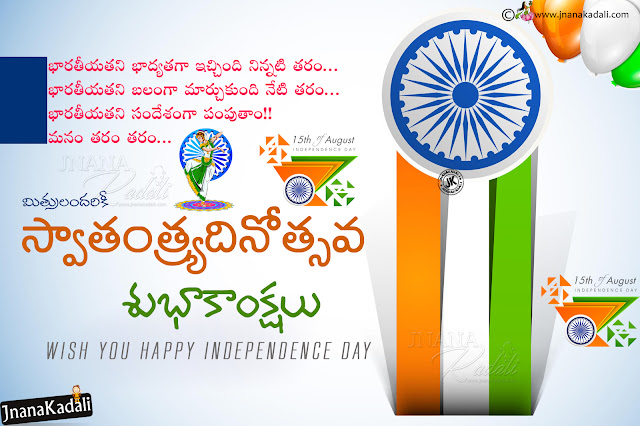 greetings on independence day in telugu, happy independence day in telugu, best independence day wallpapers