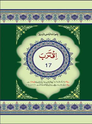 Download: Al-Quran – Para 17 in pdf