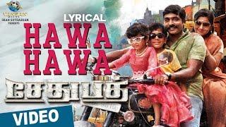 Hawa Hawa Song with Lyrics _ Sethupathi _ Vijay Sethupathi _ Remya Nambeesan _ Nivas K Prasanna