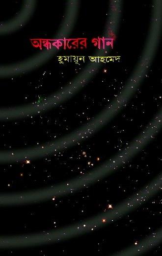 Andhokarer Gaan By Humayun Ahmed -অন্ধকারেরগান - হুমায়ুনআহমেদ