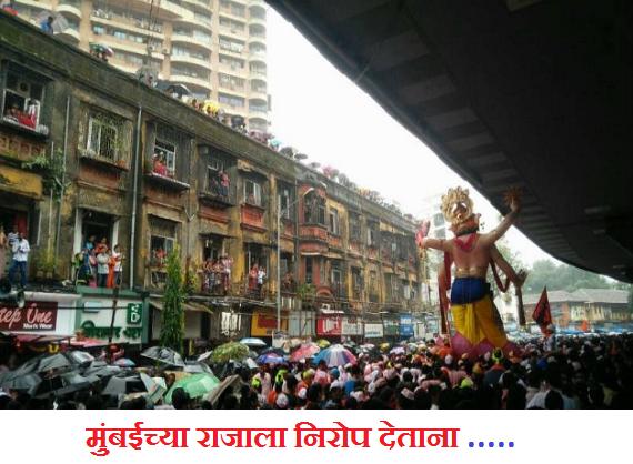 Mumbai cha Raja 2016 Visarjan