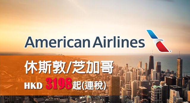 三千二連稅飛美國,美國航空 香港飛 休斯敦/芝加哥 連稅$3,198起,12月前出發!