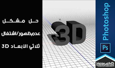 درس 153 : حل مشكل عدم ظهور/اشتغال خاصية ثلاثي الأبعاد 3D في فوتوشوب