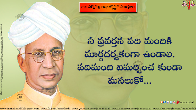 Here is a Nice Telugu Language Sarvepalli radhakrishnan Wallpapers and Images, Sarvepalli radhakrishnan Wallpapers with Telugu Words,Sarvepalli radhakrishnan books in Telugu Language, Telugu Sarvepalli radhakrishnan Good Reads Images, Sarvepalli radhakrishnan Manchi Maatalu, Eenadu Telugu Sarvepalli radhakrishnan  Manchi Matalu Wallpapers Pics,Sarvepalli radhakrishnan telugu quotes images,Sarvepalli radhakrishnan inspirational telugu quotes