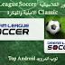 تحميل لعبة كرة قدم دريم ليج سكور الكلاسيكية  (Dream League Soccer Classic v2.07 (DLS 15 الرسمية والمهكرة اخر اصدار