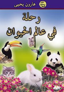تحميل كتاب رحلة في عالم الحيوان - هارون يحيي pdf