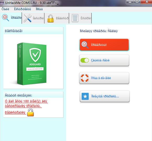 حصرياً برنامج كشف الإختراق UnHackMe عرض مجاني لمدة 6 شهور