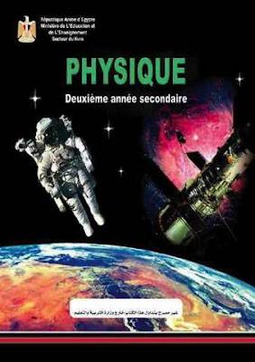 تحميل كتاب الفيزياء باللغة الفرنسية للصف الثانى الثانوى