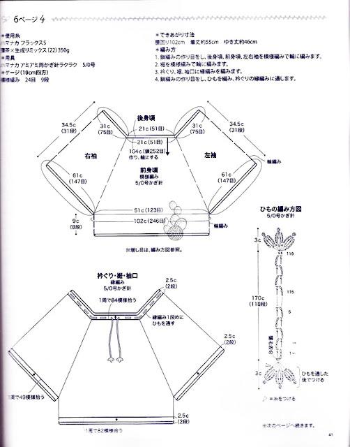 Блуза крючком Filet схема