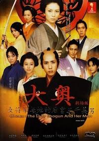 Ooku Tanjou:Arikoto Iemitsu Hen