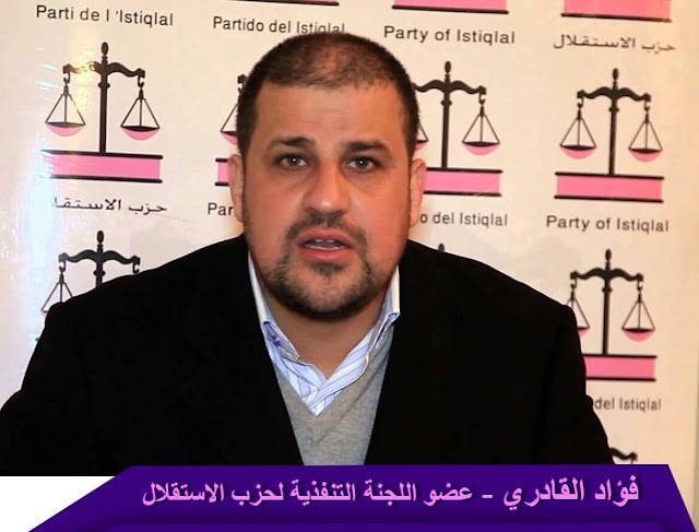 عاجل .. انتخاب الشاب البرشيدي فؤاد القادري عضوا باللجنة التنفيذية لحزب الإستقلال