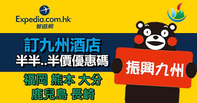 超強勁半價優惠碼!Expedia 訂九州酒店 5折優惠碼,最高減HK$750!