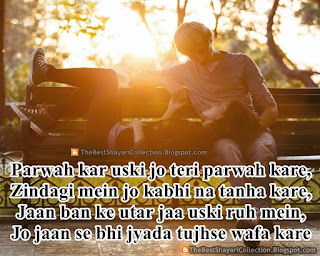Best Romantic Shayari For Girlfriend - Romantic Hindi Shayari
