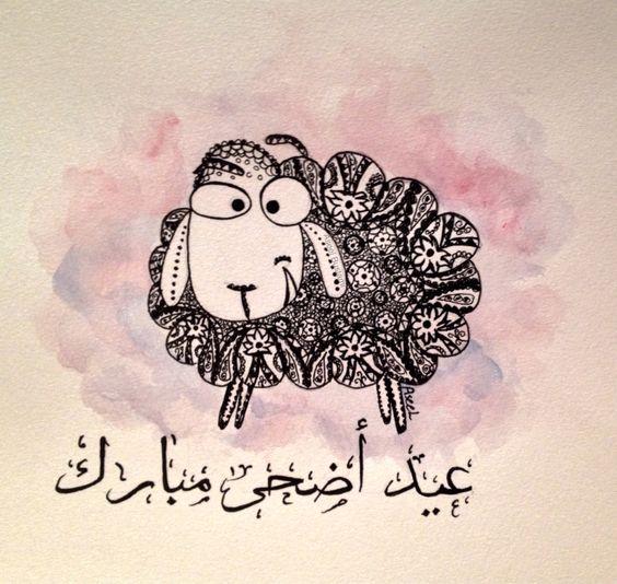 Eid al-adha mubarak in arabic