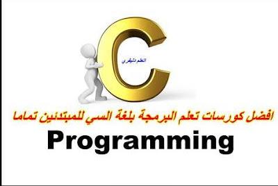تعلم البرمجة بلغة السي