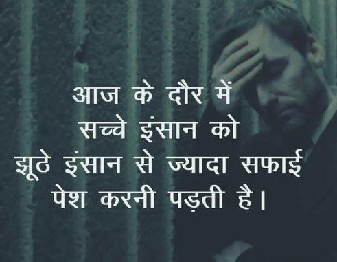 life truth whatsapp status quote in hindi