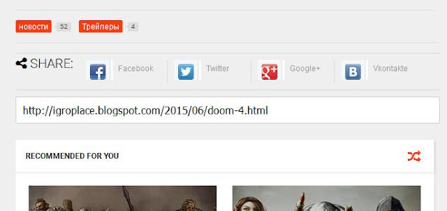 blogger - bogspot кнопки социальных сетей