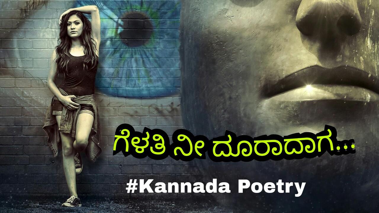 ಗೆಳತಿ ನೀ ದೂರಾದಾಗ - Kannada Poetry - Kannada Love Poems