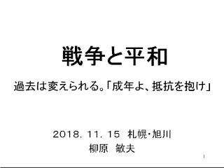 http://1am.sakura.ne.jp/Chernobyl/181115Sapporo&AsahikawaPresen.pdf