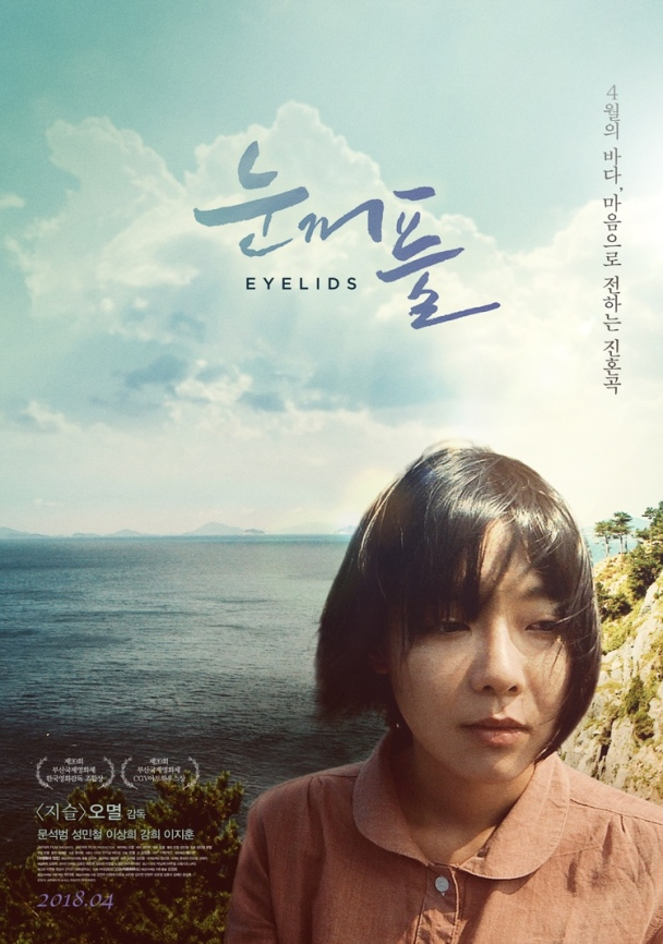 Sinopsis Eyelids / Nunggeopul / 눈꺼풀 (2015) - Film Korea